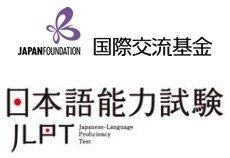 JLPT Examen japonés